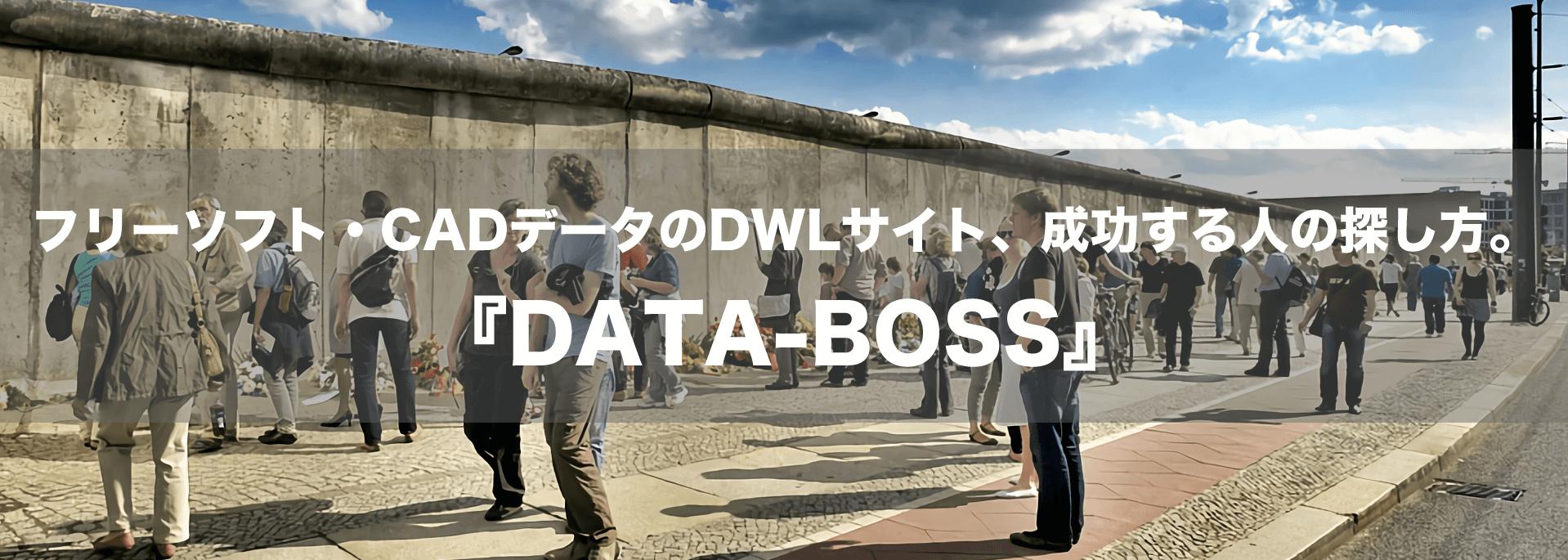 フリーソフト・CADデータの『DATA-BOSS』
